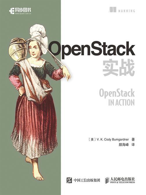 OpenStack实战