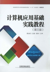 计算机应用基础实践教程(第三版)