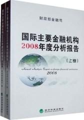国际主要金融机构2008年度分析报告(下卷)