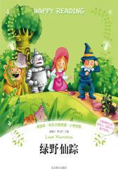 小学语文分级阅读丛书:绿野仙踪(仅适用PC阅读)
