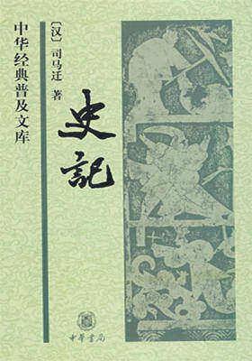 史记(中华经典普及文库)