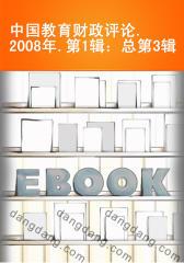中国教育财政评论.2008年.第1辑:总第3辑(仅适用PC阅读)