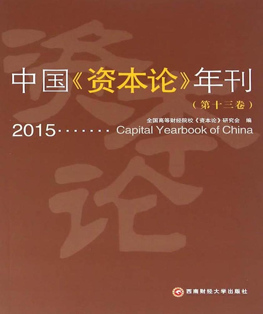 中国《资本论》年刊(第十三卷)