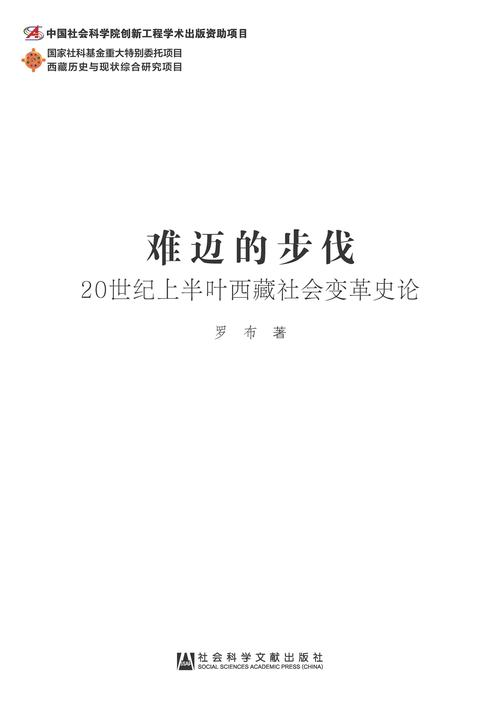 难迈的步伐:20世纪上半叶西藏社会变革史论