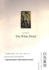 白色旅馆(布克奖决选作品,集历史、幻想、病理、诗歌为一体,极具后现代风格和不朽情感力量的现当代文学经典!)(试读本)