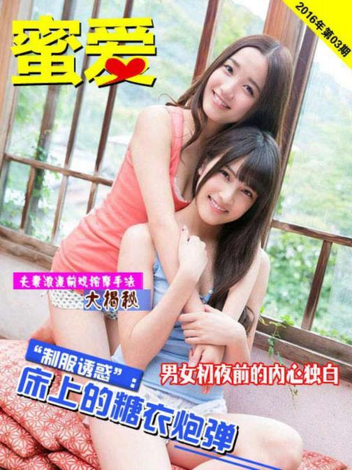 《蜜爱》2016.3(电子杂志)