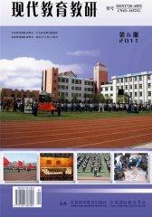 现代教育科研论坛 月刊 2011年06期(电子杂志)(仅适用PC阅读)
