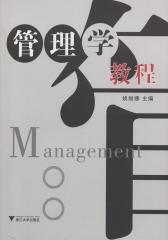 管理学教程