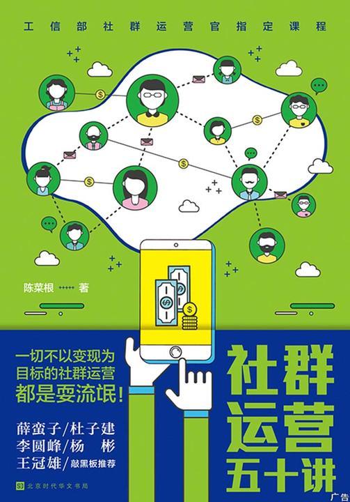 社群运营五十讲:移动互联时代社群变现的方法、技巧与实践