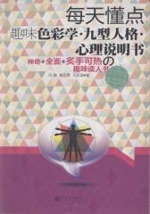每天懂点趣味色彩学·九型人格·心理说明书