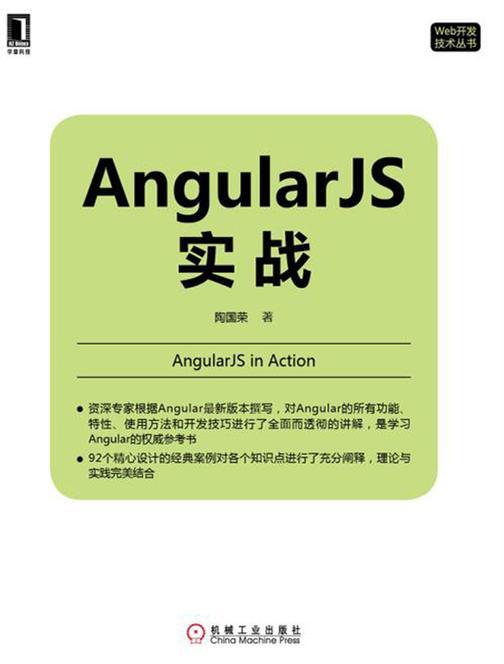AngularJS实战
