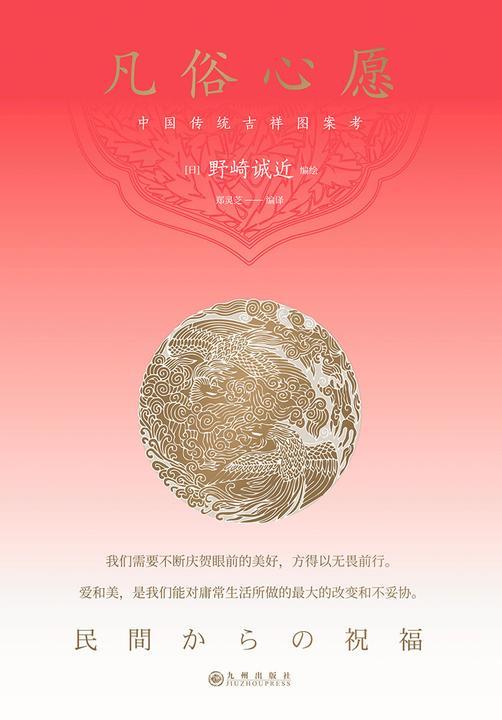 凡俗心愿:中国传统吉祥图案考