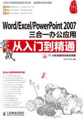 Word-Excel-PowerPoint-2007三合一办公应用实战从入门到精通(试读本)(仅适用PC阅读)