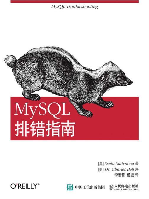 MySQL排错指南