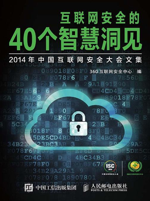 互联网安全的40个智慧洞见——2014年中国互联网安全大会文集