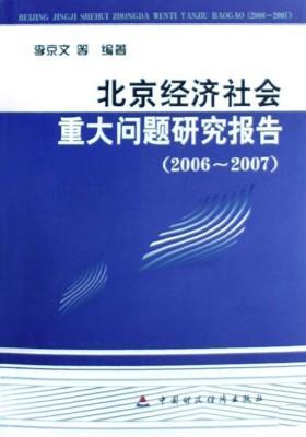 北京经济社会重大问题研究报告(2006-2007)(仅适用PC阅读)