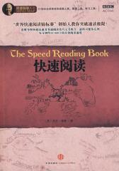 快速阅读(试读本)