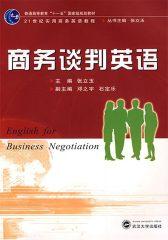 商务谈判英语