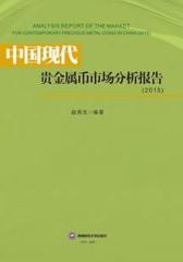 中国现代贵金属币市场分析报告(2015年)