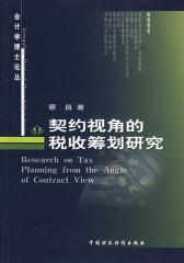 契约视角的税收筹划研究(仅适用PC阅读)