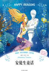 小学语文分级阅读丛书:安徒生童话(仅适用PC阅读)