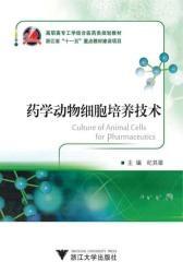 药学动物细胞培养技术