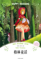 小学语文分级阅读丛书:格林童话(仅适用PC阅读)