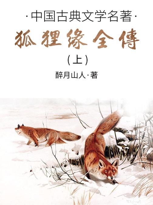 狐狸缘全传(上)