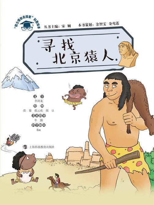 """寻找北京猿人(""""院士带你去探索""""科普绘本)"""