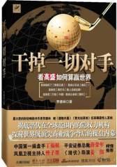 干掉一切对手:中国第四石油豪门猝死秘闻(试读本)