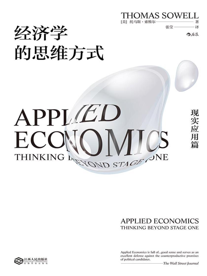 经济学的思维方式·现实应用篇(用经济学的思维深度剖析住房、医疗、就业、移民等现实议题。)