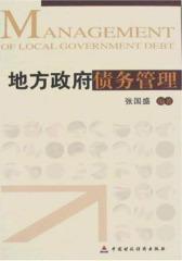 地方政府债务管理(仅适用PC阅读)