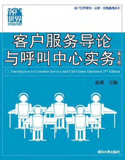客户服务导论与呼叫中心实务(第3版)