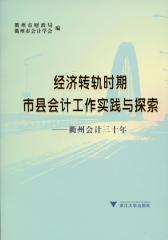 经济转轨时期市县会计工作时间与探索——衢州会计30年