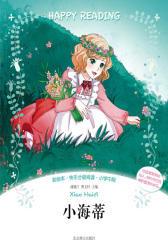 小学语文分级阅读丛书:小海蒂(仅适用PC阅读)