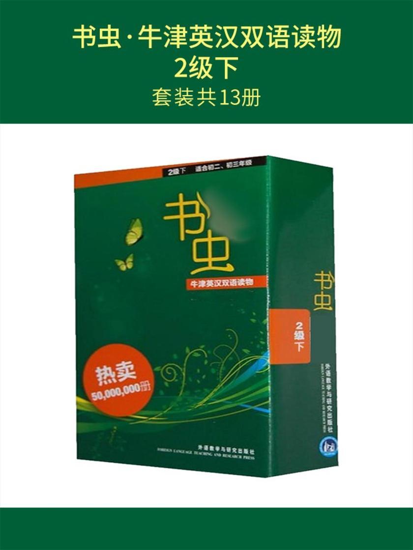书虫·牛津英汉双语读物:2级下(套装共13册)