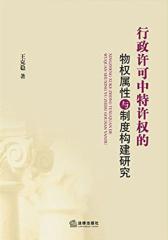 行政许可中特许权的物权属性与制度构建研究