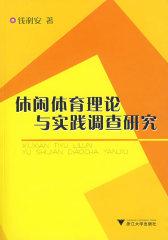 休闲体育理论与实践调查研究(试读本)