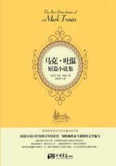 马克·吐温短篇小说集(精装珍藏本)