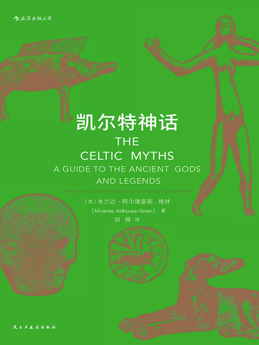 凯尔特神话(凯尔特文化研究领域的专业学者写就的神话入门书籍,《魔兽世界》《指环王》《哈利·波特》的灵感来源。)