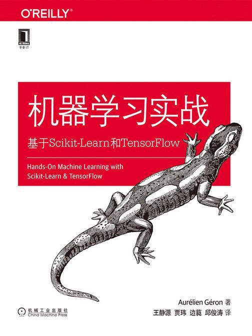 机器学习实战:基于Scikit-Learn和TensorFlow