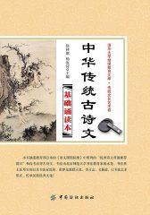 中华传统古诗文基础诵读本(诗歌卷、美文卷)