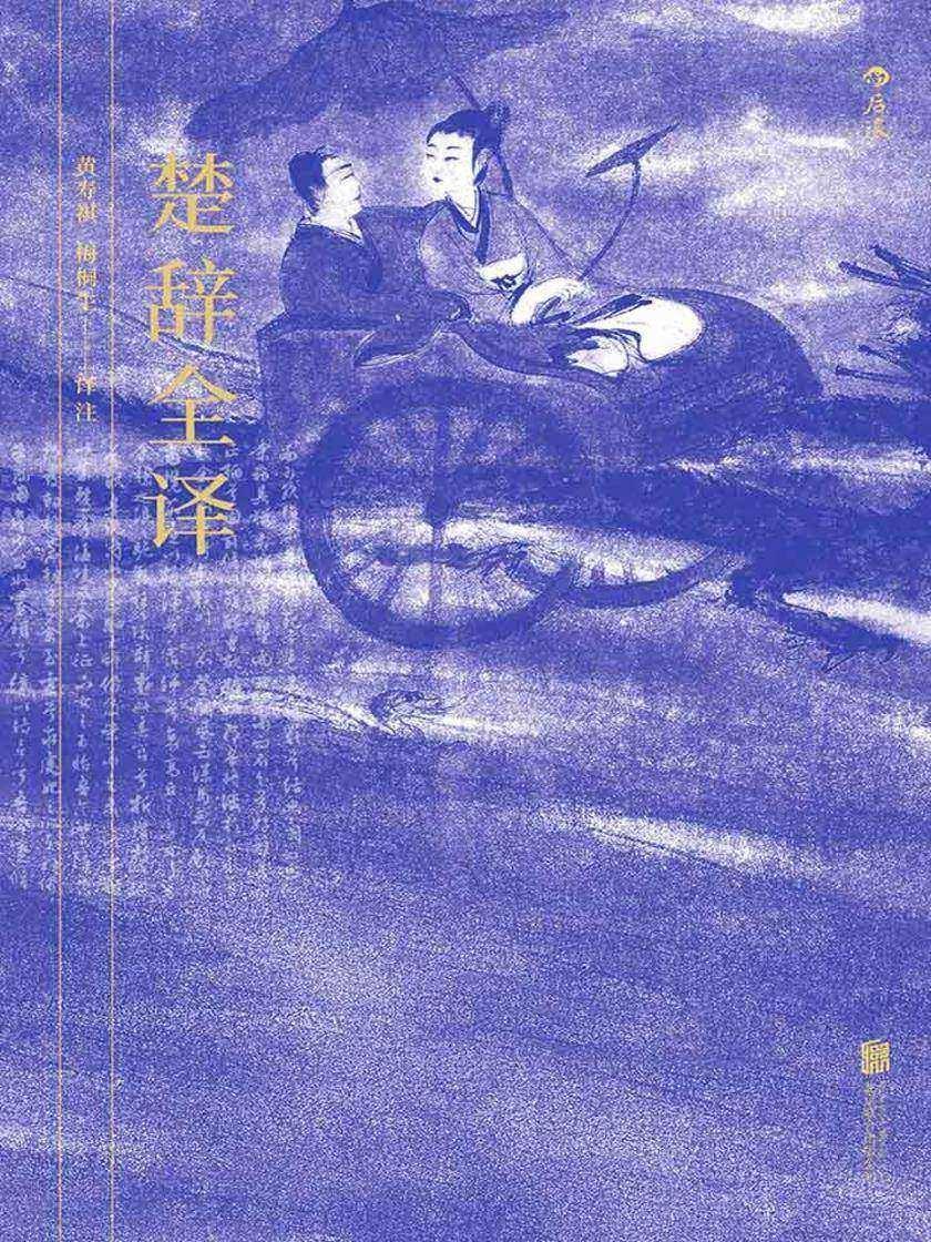 楚辞全译(春秋战国时代楚文化的结晶,开创了浪漫主义文学的伟大诗篇。)