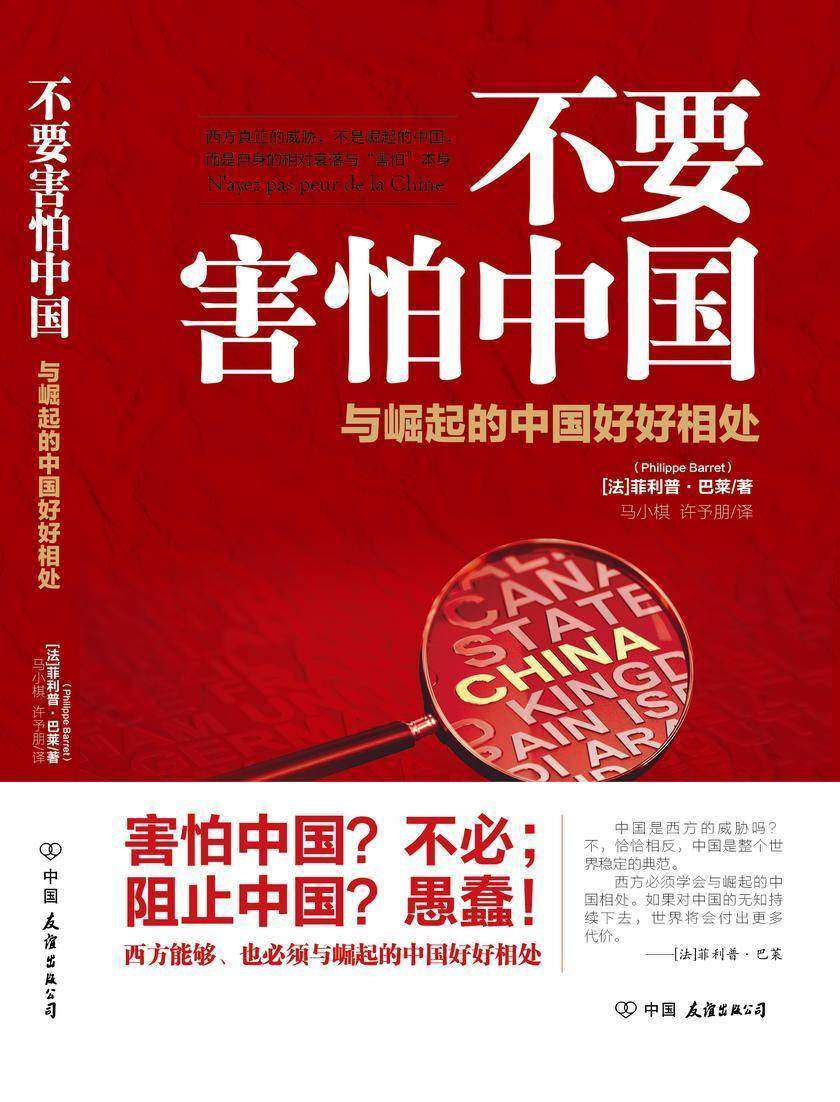 不要害怕中国(新加坡总理李显龙推荐!中美贸易解析,香港暴徒背后的黑手究竟是谁?中美贸易战不得不打?华为为何令美国如此害怕?)
