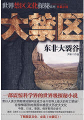 大禁区(一部由幸存者写就的   探秘小说,中国、日本、泰国、俄罗斯同步发行)(试读本)