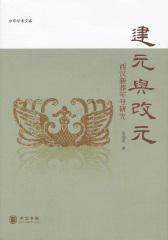 建元与改元--中华学术文库