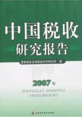 中国税收研究报告.2007年(仅适用PC阅读)