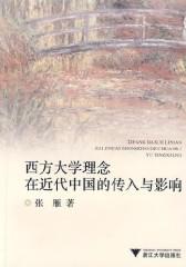 西方大学理念在近代中国的传入与影响