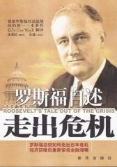 罗斯福自述:走出危机