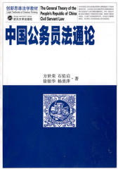 中国公务员法通论